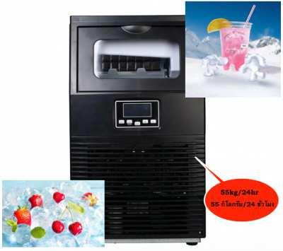 Automatic ice maker HZB 55 - IG/ เครื่องทำน้ำแข็งอัตโนมัติ HZB 55 - IG