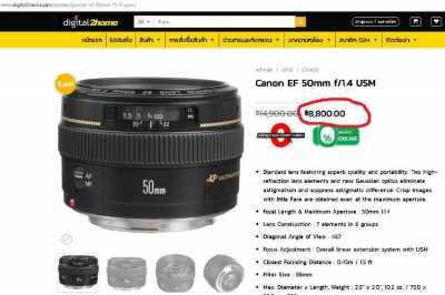 Canon EF 50mm F1.4 USM Lens for EOS / EF Mount