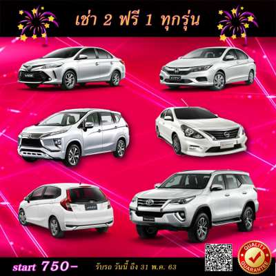 Rent a car in Chiang Mai Rent 2 Free 1 All models
