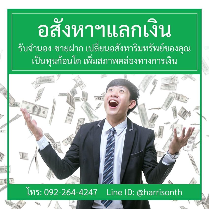 """""""อสังหาฯแลกเงิน"""" เปลี่ยนอสังหาริมทรัพย์ของคุณ เป็นเงินทุนก้อนโต"""