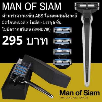 Man Of Siam 3 Blade Cartridge Razor - 1 Handle - 5 Cartridges