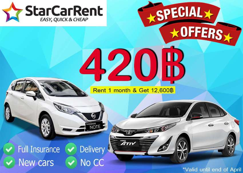 ⭐CHEAP CAR RENTAL⭐ONLY 420฿/Day