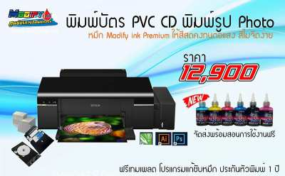 Epson L805 Photo 6 Print cards and CDs