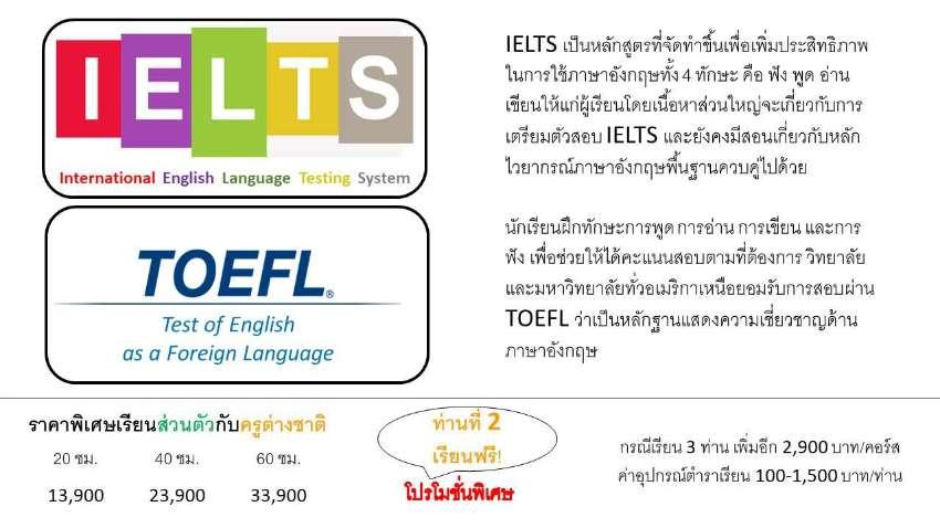 E3: We Teach: IELTS, TOEIC, TOEFL, TU-GET, CU-TEP