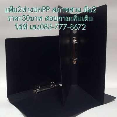 แฟ้ม2ห่วง ปกPP สีดำ สภาพดี ขนาดแฟ้ม3.5x25x35cm