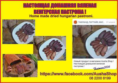 HOME MADE DRIED HUNGARIAN PASRTRAMI