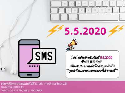 5.5 Promotion SMS
