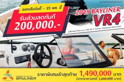 Last unit !! Get discount 200,000 THB Brand New Bayliner VR4 + Trailer