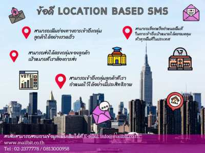 Location Based SMS advantages