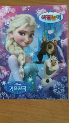 The price has dropped!  Disney's Frozen Coloring Book