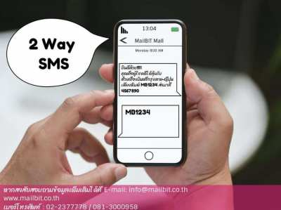 2 Way SMS Advantages