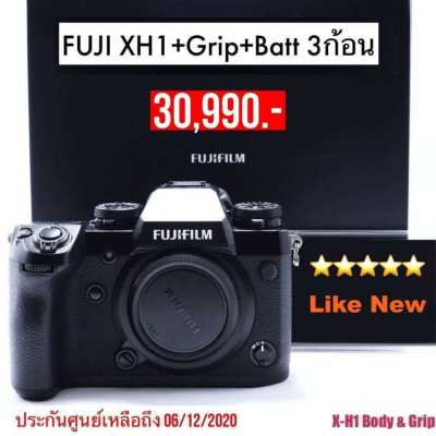 Fujifilm X-H1 camera + Grip + 3 original batteries