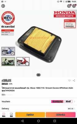 Honda wave air filter.