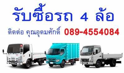 รับซื้อรถบรรทุกสี่ล้อ อีซูซุ ฮีโน่ ทุกรุ่นในราคาสูง T.089-4554084