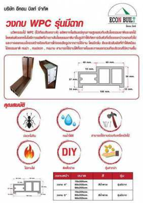 Artificial wood frame, synthetic wood frame, WPC frame