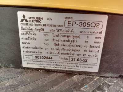 Mitsubishi EP-305 Q2 Water Pump for sale