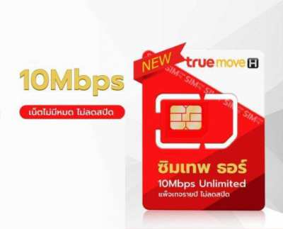 True 4G SIM Card with 10Mbps Unlimited Internet for 1 year