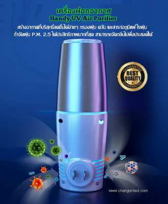 Handy UV Air Purifier
