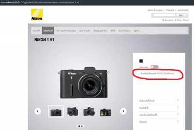 Nikon 1 V1  Digital Camera White Body