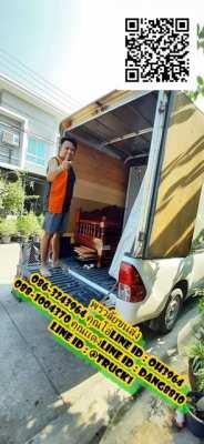 รถรับจ้างชลบุรี รถรับจ้าง เพื่อการ รับจ้างขนของ ย้ายบ้าน รับจ้างย้ายบ้