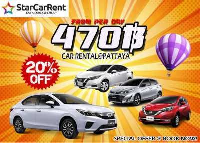 ⭐NEW CAR RENTAL⭐FROM 470฿/Day♨️
