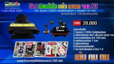 สกรีน Set 3 Epson L1300 sublimation +เครื่องรีด A3 แบบ 4in 1