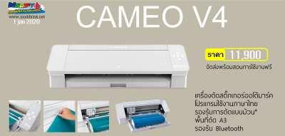 CAMEO 4 เครื่องตัดสติ๊กเกอร์ ฉลากสินค้า เฟล็ก