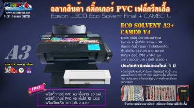 Epson L1300 Eco Solvent Final + Cameo V4