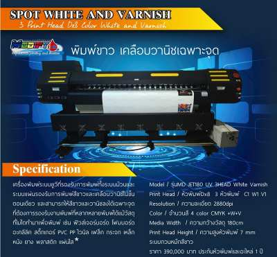 MD JET180 UV 3Head White Varnish Spot UV พิมพ์ขาว เคลือบวานิช