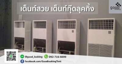 Tent with air condition เต็นท์ติดแอร์