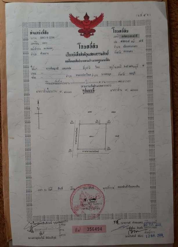 378 sq wa land for sale in Sakon Nakon