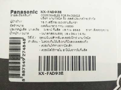 ลูกดรัมแฟกซ์ Panasonic KX-FAD93E for KX-MB772CX