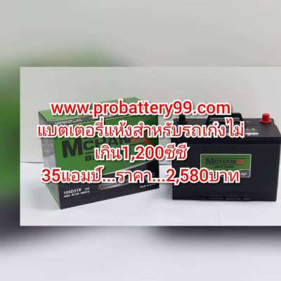 www.probattery99.com Dry Battery for car and boat
