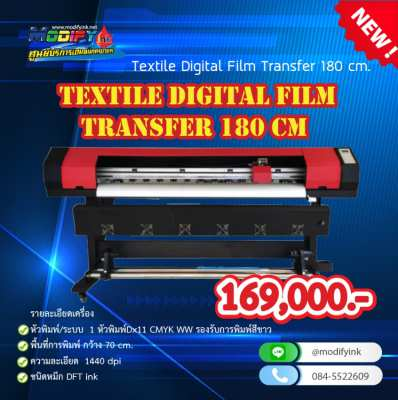 Textile Digital Film Transfer 180 cm.