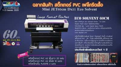 MINI JET60cm ECO Solvent