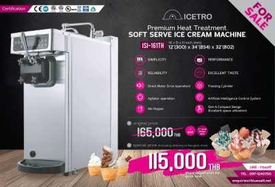 Softserve icecream machine (เครื่องทำไอศครีมซอฟท์เสิร์ฟ)
