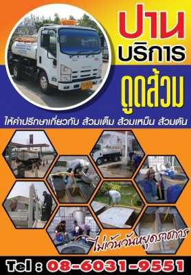 ดูดส้วม นิคมอุตสาหกรรมเหมราช หนองแค สระบุรี ปานบริการ 086-0319551 นะ