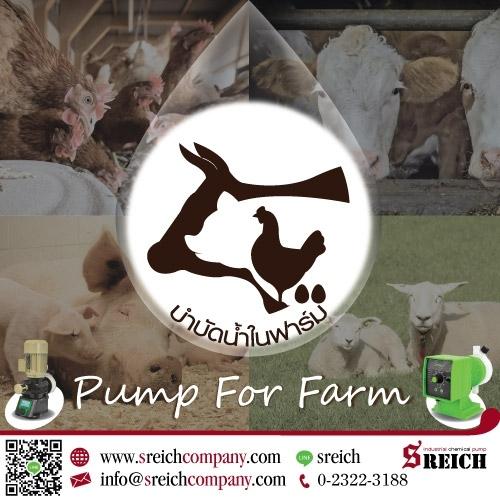 เครื่องเติมวัคซีน ทรีตคลอรีน ฟีดจุลินทรีย์ เพื่อใช้ในฟาร์มปศุสัตว์