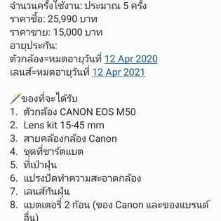 ขายกล้อง CANON EOS M50 Lens Kit 15-45 mm.(ใหม่กิ้งใช้เพียง 5 ครั้ง )