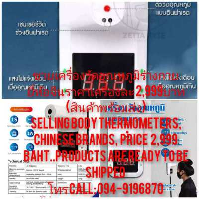 Sell ​​IT Equipment
