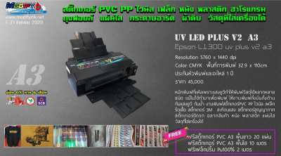 Epson L1300 UV LED PRINTER PLUS V2