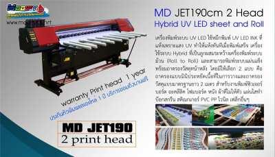MD JET190CM 2 Head HybridUV LED