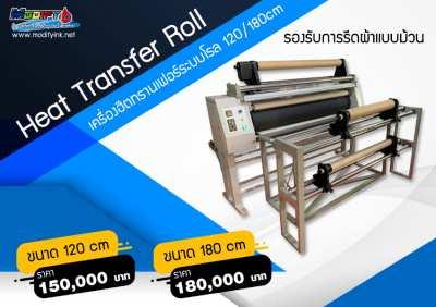 เครื่องรีดร้อนแบบโรล Heat Transfer Roll 120 cm