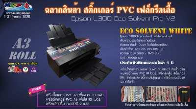 Epson L1800 Eco Solvent Pro V2 White