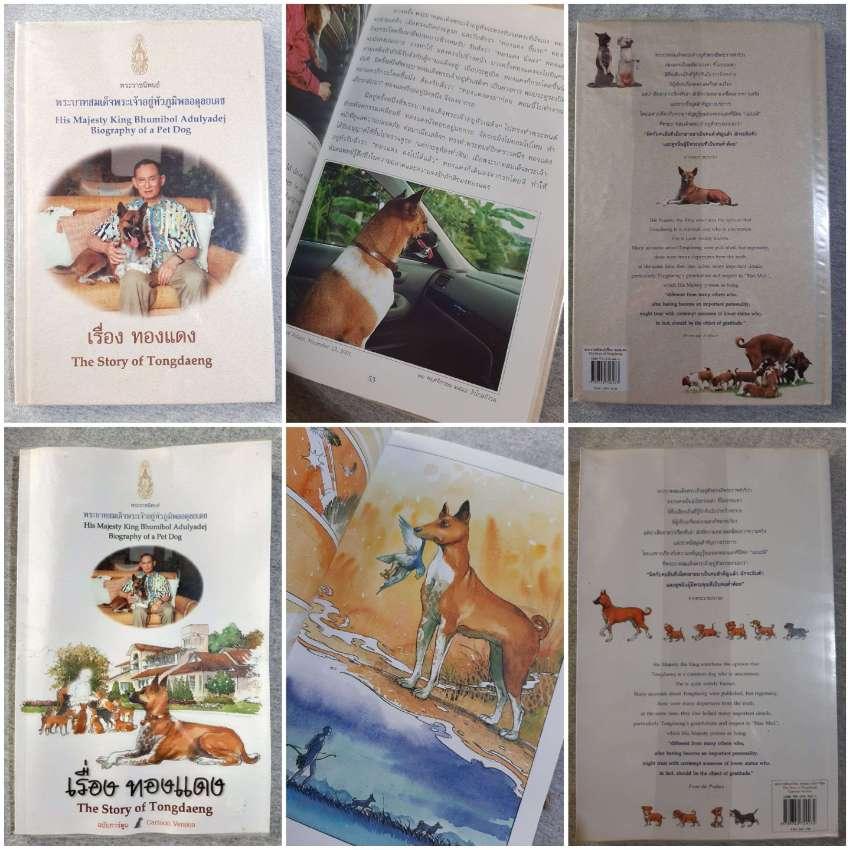The Story of Tongdaeng; biography of a pet dog -  *std and cartoon*