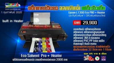 Epson L1300 Eco Solvent Pro พร้อมฮีตเตอร์ทำความร้อน
