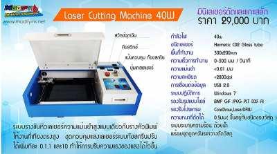 Laser Cutting Machine 40w