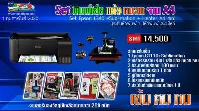 สกรีน Set 1 Epson L3110 +sublimation +เครื่องรีด A4 4in1