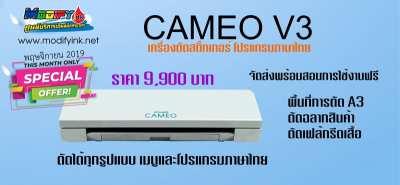 Silhouette CAMEO V3