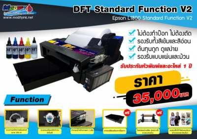 DFT Standard Function V2